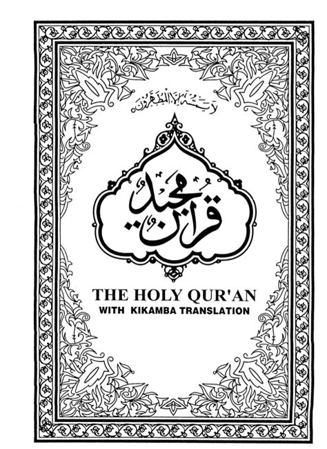 The Holy Quran Text Download — Dawned-death ml